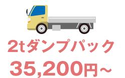 2tダンプパック 35,200円~