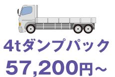 4tダンプパック 57,200円~