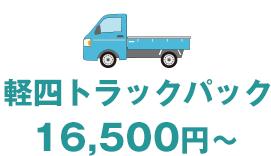 軽四トラックパック 16,500円~