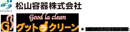 不用品処分・ごみ処分 グットラクリーン(松山容器株式会社)