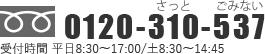 0120-310-537(サット ゴミナイ)